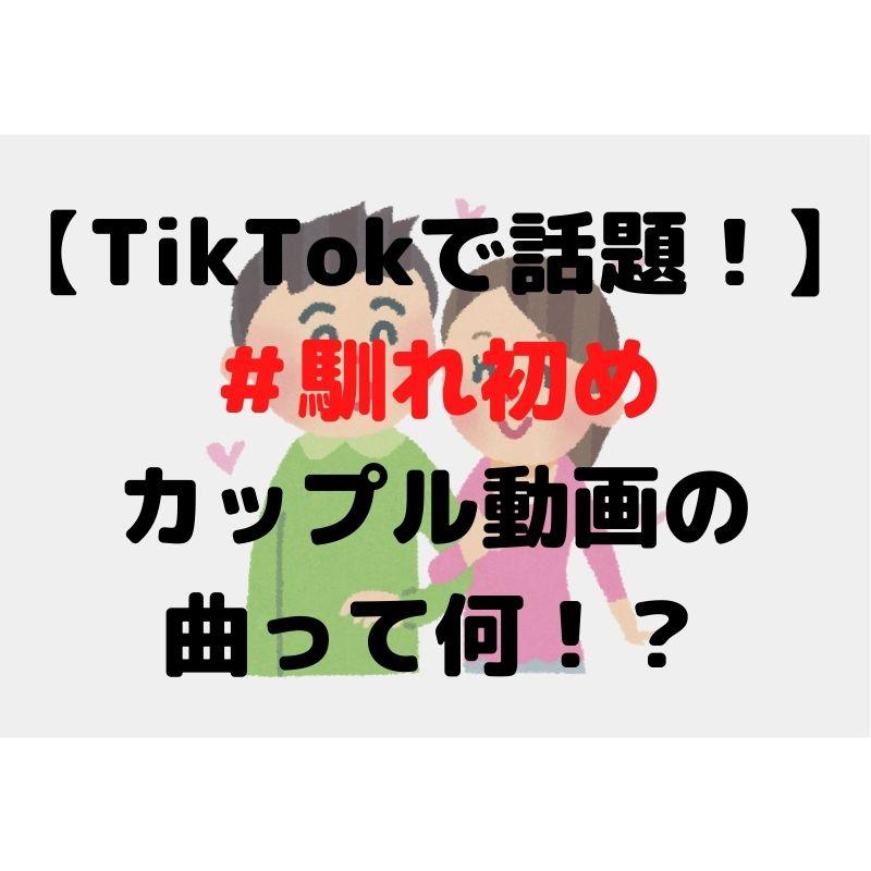 【TikTokで話題!】 #馴れ初め カップル動画の 曲って何!?