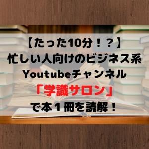 【たった10分で】忙しい人向けのビジネス系youtubeチャンネル「学識サロン」で本1冊読破!
