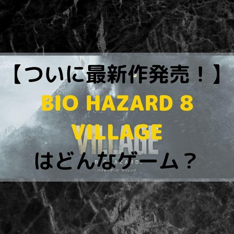 【ついに最新作発売!】 BIO HAZARD 8 VILLAGE はどんなゲーム?