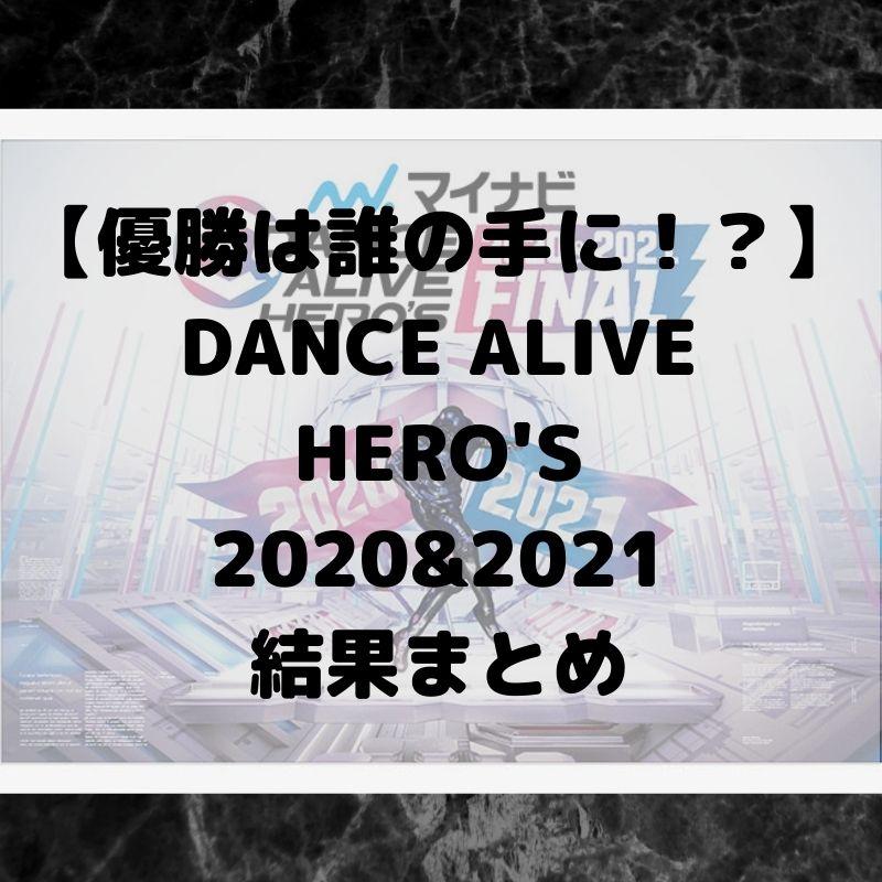 【優勝は誰の手に!?】 DANCE ALIVE HERO'S 2020&2021 結果まとめ